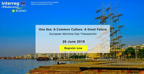 European Maritime Day στη Θεσσαλονίκη