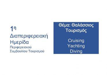Συμμετοχή & Ομιλία του κ. Άγγελου Μαγκλή στην 1η Δια-Περιφερειακή Ημερίδα με θέμα «Θαλάσσιος Τουρισμός – Κρουαζιέρα – Γιώτινγκ - Κατάδυση»