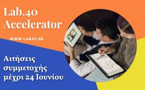 Θερμοκοιτίδα επιχειρηματικότητας Lab.40 Accelerator στη Δράμα
